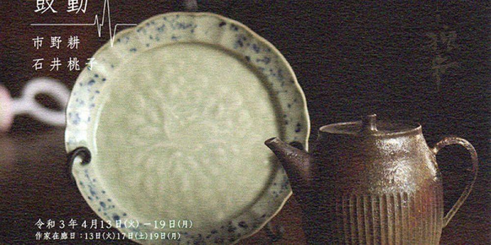 鼓動 – 市野耕 / 石井桃子
