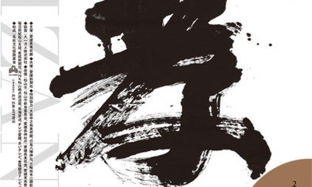 生誕200年 三輪田米山展 -天真自在の書-