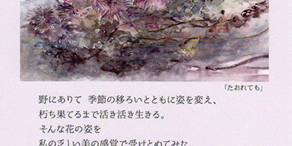 2021 第4回 札本久美子 水彩画展 花