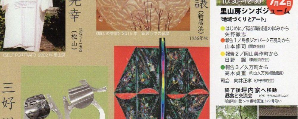 愛媛の現代美術の旗手たち展