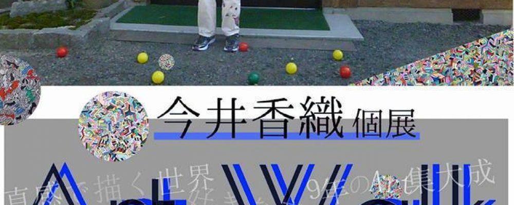 今井香織個展 Art Walk