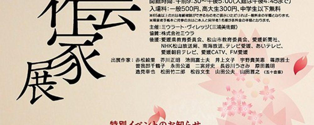 第10回えひめ工芸作家展