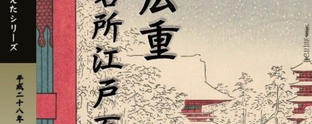 歌麿館企画展 広重「名所江戸百景」展